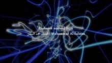 للمنشد محمد السلمان | Muhammad Al-Salman | ويلاه | Weelah
