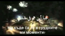 Ya Akhi (Arabic, Bulgarian) - Ahmed Bukhatir