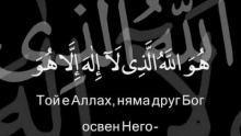 Последните три айета от сура ел-Хашр