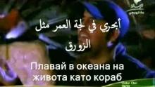 Ashriqi (Arabic, Bulgarian) - Ibrahim as-Said