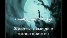 Ya Rabbu Hal Min Tawbatin (Arabic, Bulgarian)