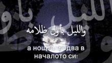 Ya Zeyn (Arabic, Bulgarian) - Muhammad al-Husayan