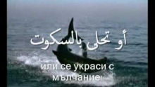 Innama ad-Dunya Fana (Arabic, Bulgarian) - Abu Abdulmalik