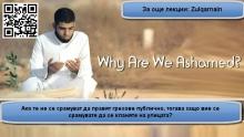 Защо се срамуваш от религията си!