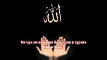 Ако Аллах ме попита... By Qari Emad Al-Mansary