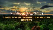 Surah an-Nasr | Hyder alJanaabi سورة النصر | حيدر الجنابي