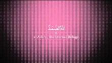 Surah Ikhlas | Hyder al Janaabi سورة الإخلاص | حيدر الجنابي