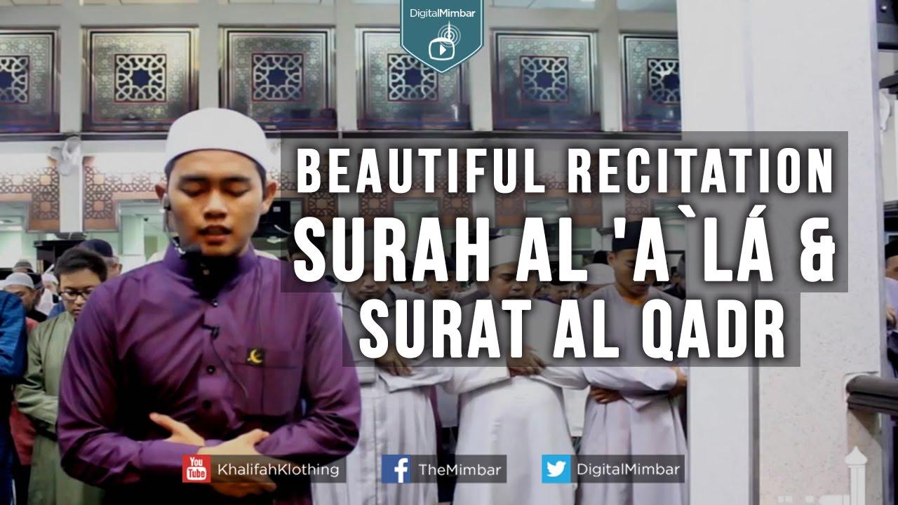 Beautiful Recitation - Surah Al 'A`lá & Surat Al Qadr - Imam