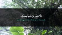 Surah alMaun | Hyder al Janabi سورة الماعون | حيدر الجنابي