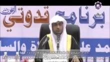 Искрените намерения Шейх Салех ел- Мегамиси