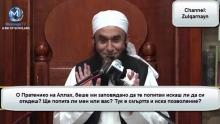 Как дойде Ангела на смъртта при Мухаммед САВ