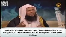 Могат ли мъртвите да ни чуват според Исляма!
