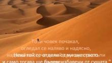 Търсене на Милостта на Аллах