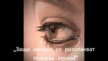 Защо плачат жените?