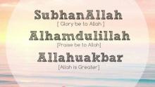 Споменавайте Ме, за да ви споменавам и Аз. - Мухаммед Рамадан
