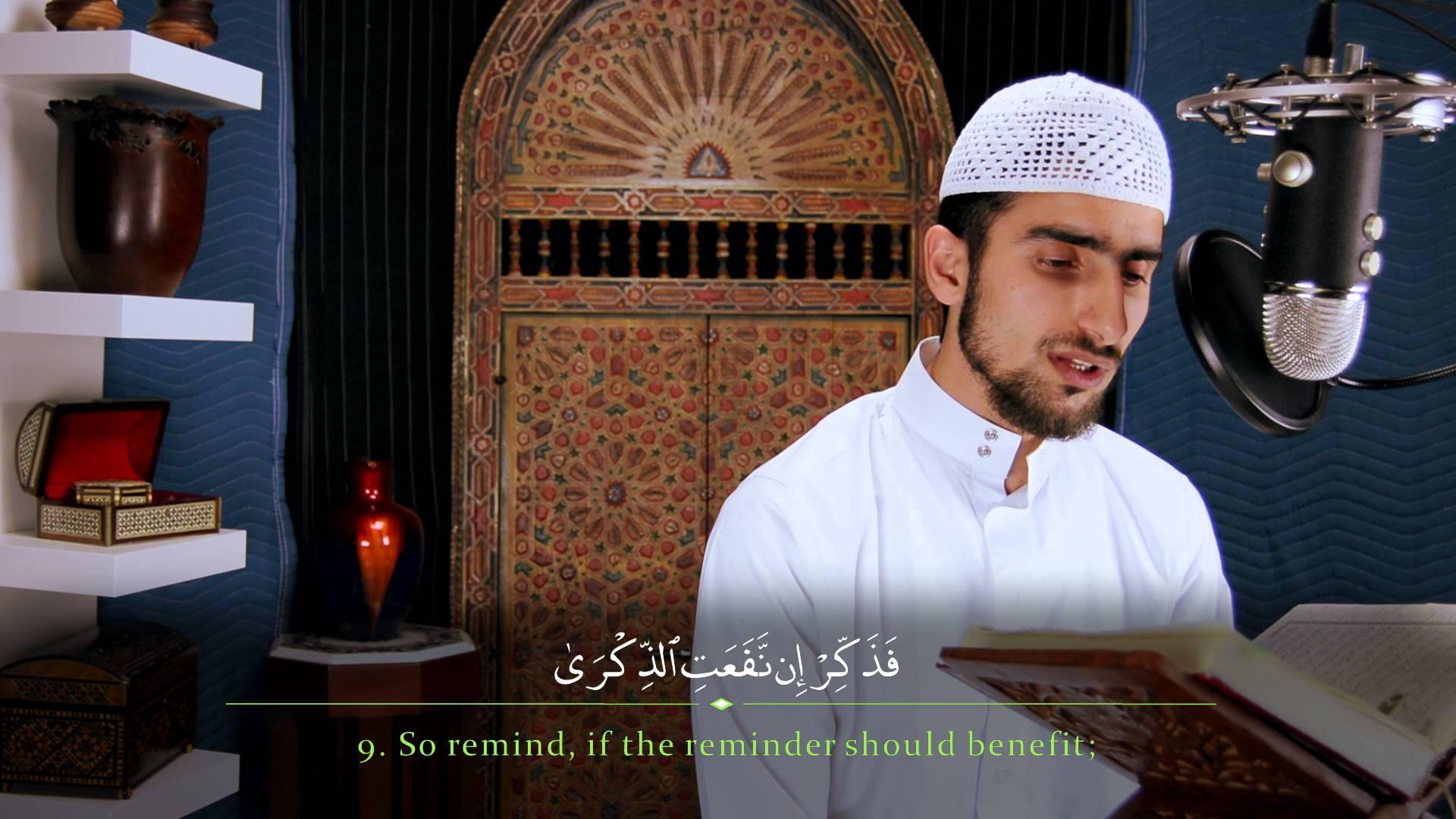 Beautiful Surah al A'la | Hyder al Janaabi سورة الأعلى