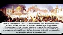 Благородният  Салах ад Дин (Саладин)