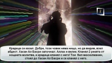 Крадеца кланя намаз с Хасан Ал Басри
