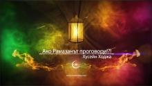 """""""Ако Рамазанът проговори!?!"""" - Хусейн Ходжа"""