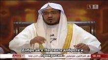 ПРЕДПАЗВАЙТЕ СЕ ОТ ГРЕХОВЕТЕ- шейх Салех ел-Мегамиси