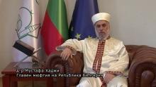 Изявление на Главния мюфтия по случай нощта Кадр