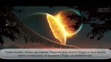Какво ще каже Аллах на Съдния ден!