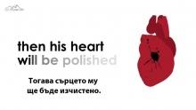 Греховете помрачават сърцето!