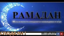 РАМАДАН - МЕСЕЦ НА МИЛОСТТА, ОПРОЩЕНИЕТО И ОСВОБОЖДАВАНЕ ОТ ОГЪНЯ !