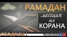 РАМАДАН - МЕСЕЦЪТ НА КОРАНА
