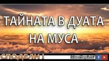 ТАЙНАТА В ДУАТА НА МУСА (А.С.)