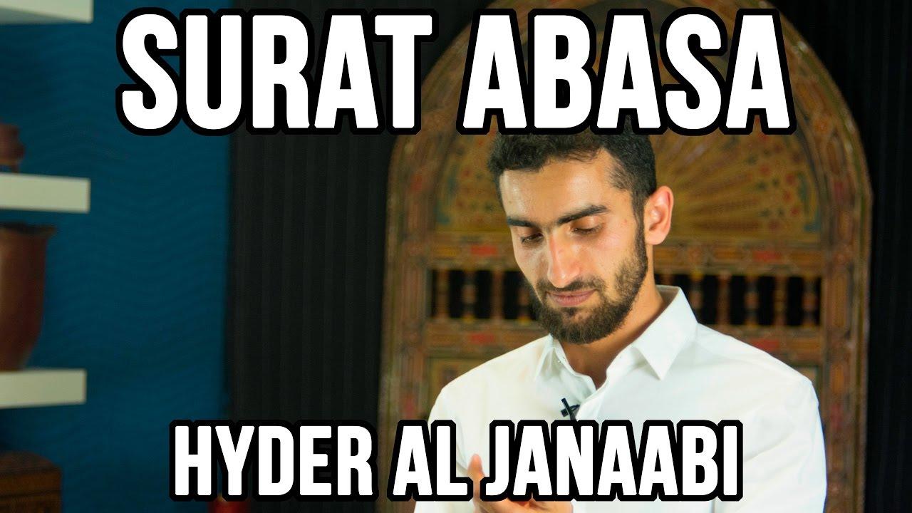 Surat Abasa | Hyder al Janaabi سورة عبس | حيدر الجنابي