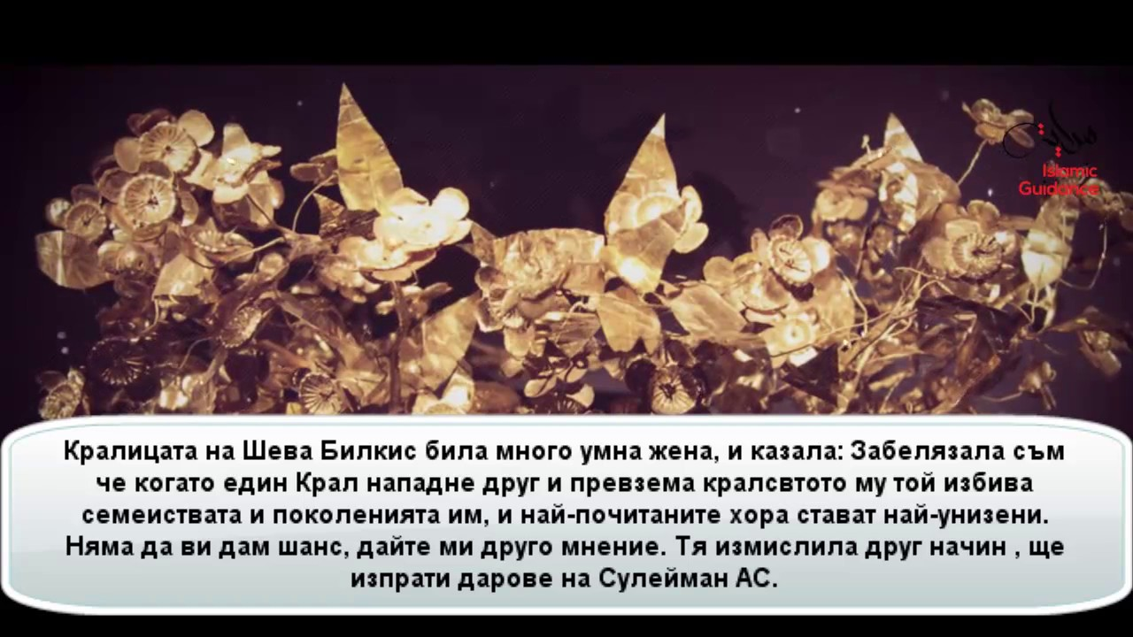 Историята на Билкис   Савската Кралица