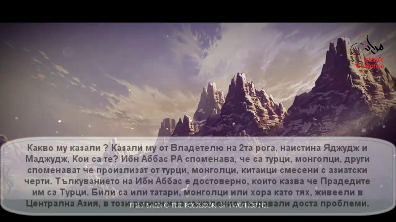 Историята на Зул Карнейн