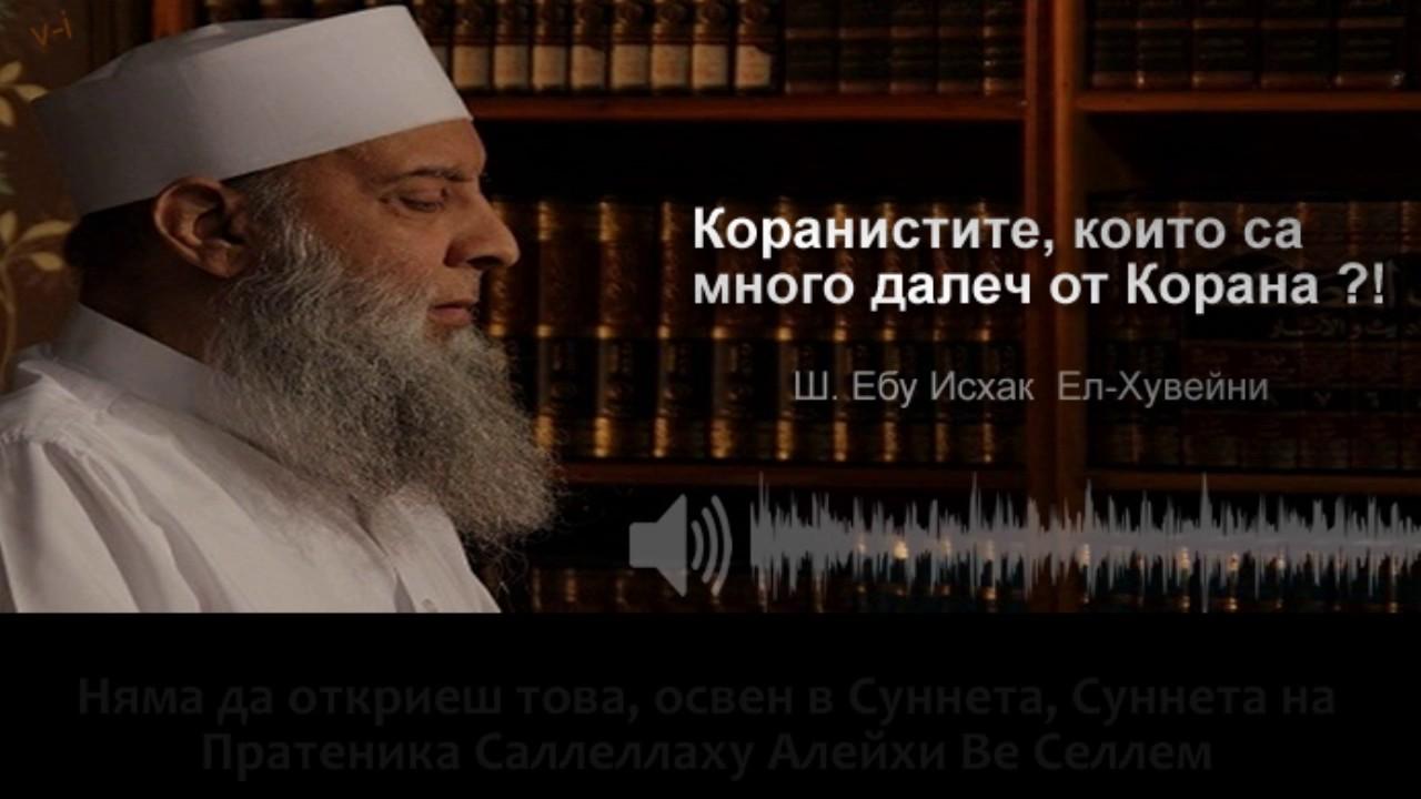 Коранистите, които са много далеч от Корана !??