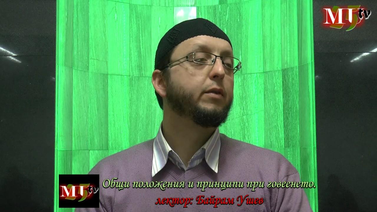 Общи положения и принципи при говеенето - Байрам Ушев