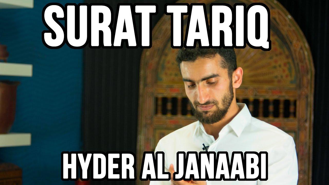 Surat Tariq | Hyder al Janaabi حيدر الجنابي | سورة الطارق