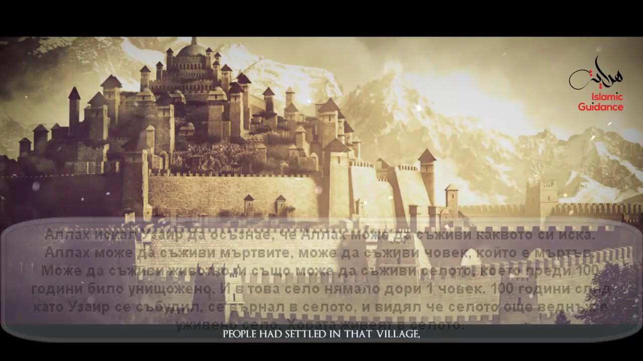 Узаир АС, синът на Аллах според Бани Исраил
