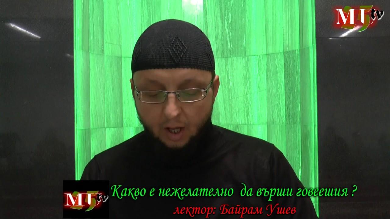 Какво е нежелателно  да върши говеещия - Байрам Ушев