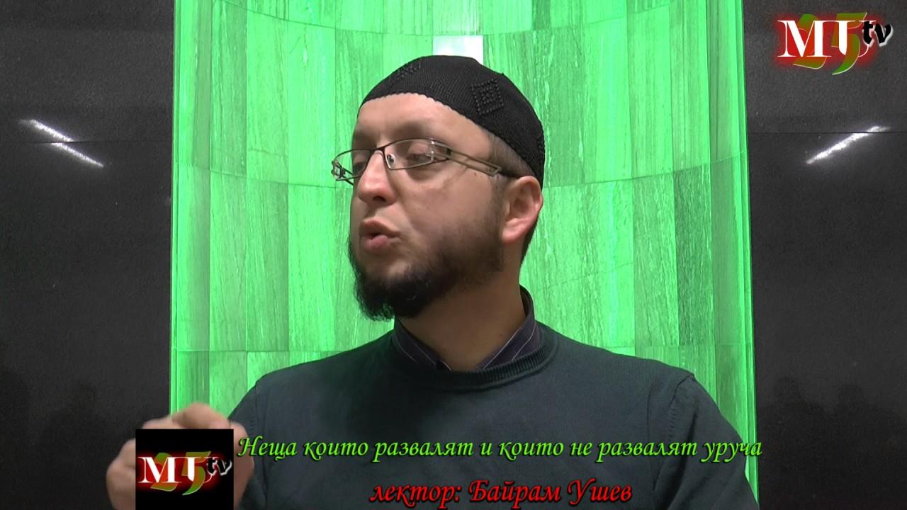 Нещата които развалят и които не развалят уруча - Байрам Ушев