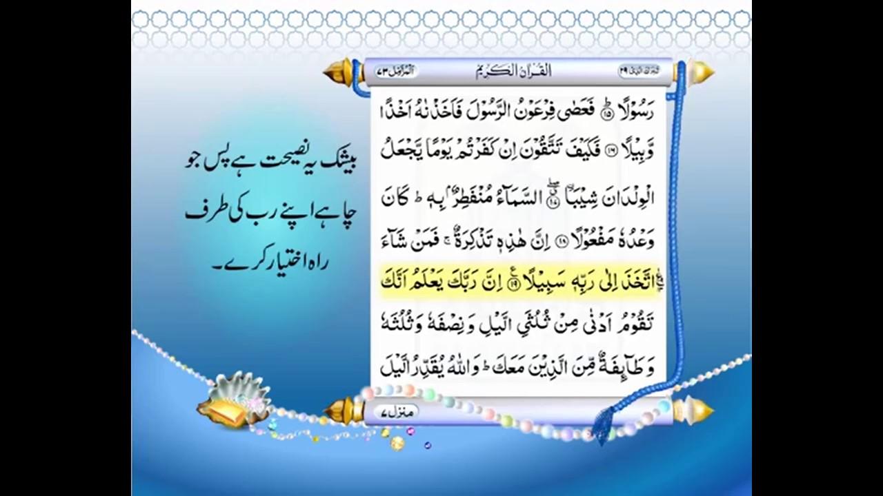 Quran 75: Surah Qiyamah with Urdu Translation - islamio