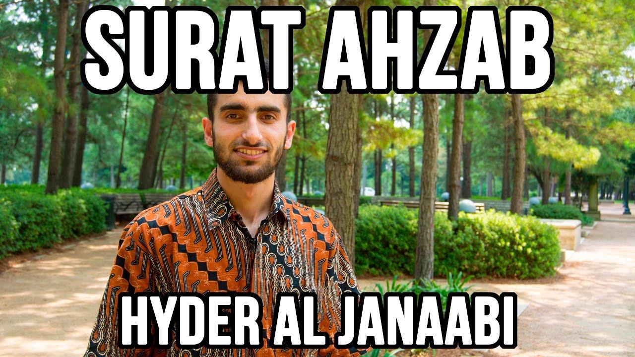 Surat al Ahzab 28-34 | Hyder al Janaabi سورة الأحزاب | حيدر الجنابي | ترتيل