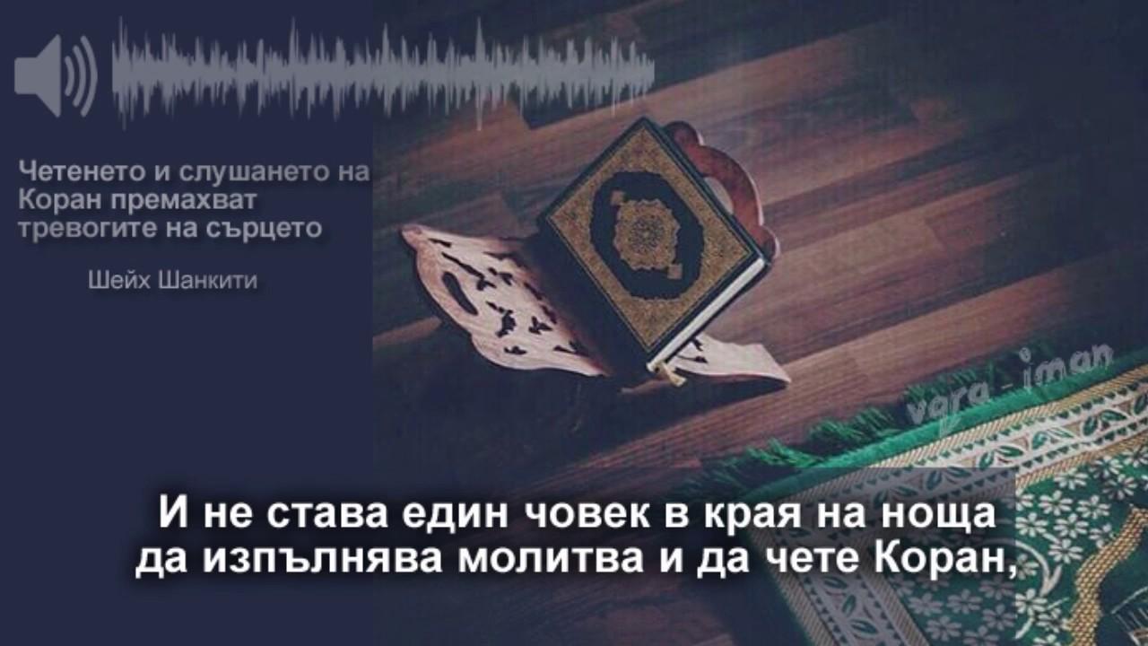 Четенето и слушането на Коран  премахват тревогите на сърцето