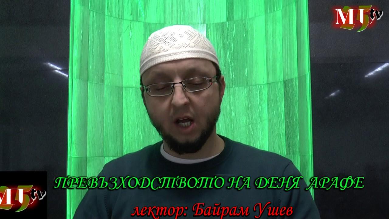 Превъзходството на деня Арафе - Байрам Ушев