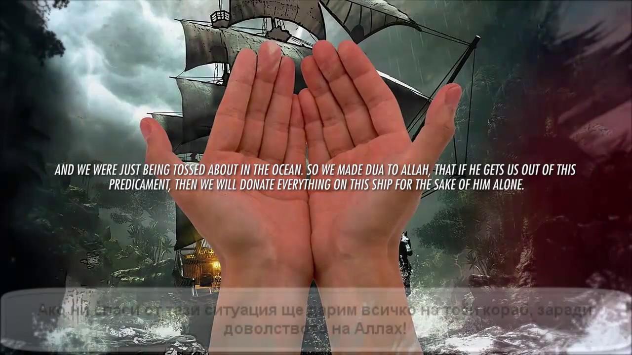 Справедлив ли е Аллах, или Не?