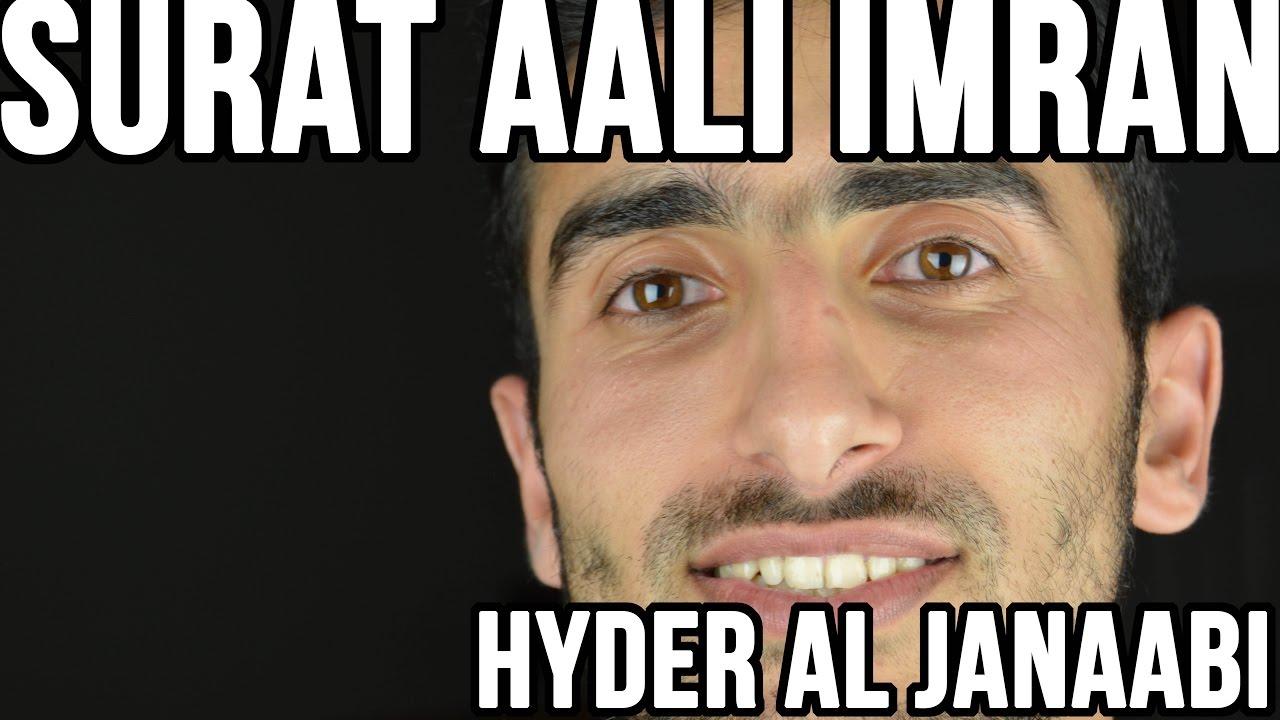 Surat Aali Imran | Hyder al Janaabi سورة آل عمران | حيدر الجنابي