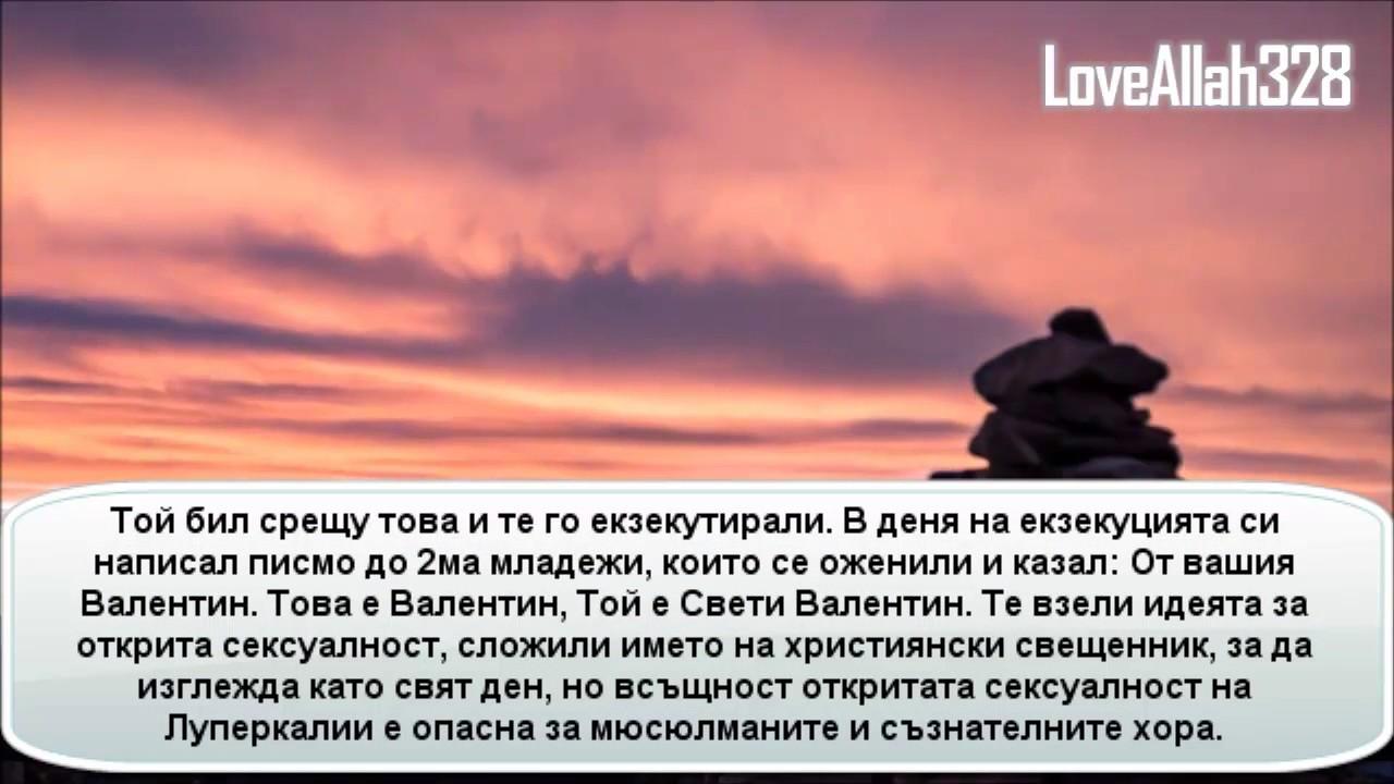 Истината за Свети Валентин   Луперкалии