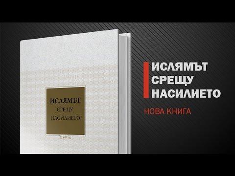 """Представяне на книга """"Исляма срещу насилието"""""""