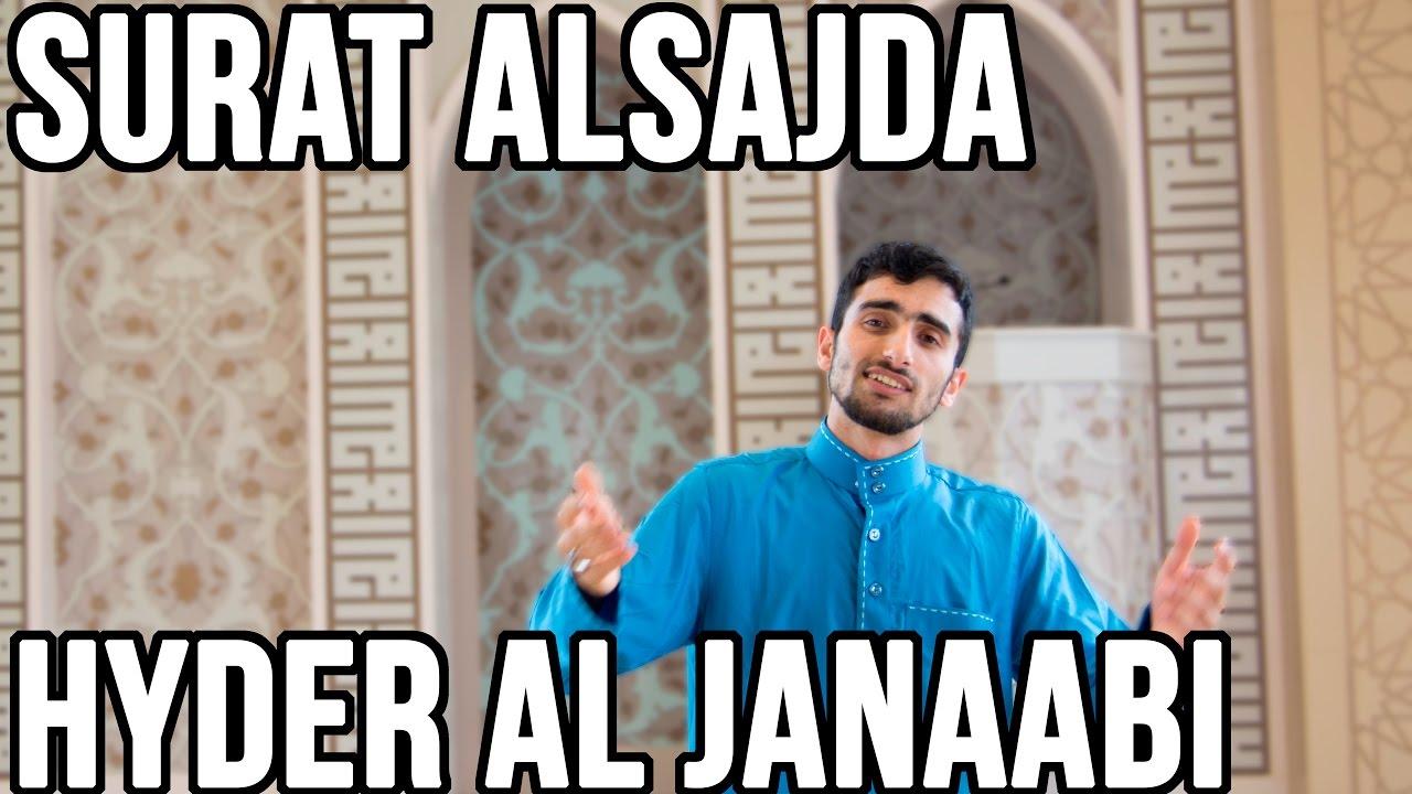 Surat al Sajda | Hyder al Janaabi سورة السجدة | حيدر الجنابي