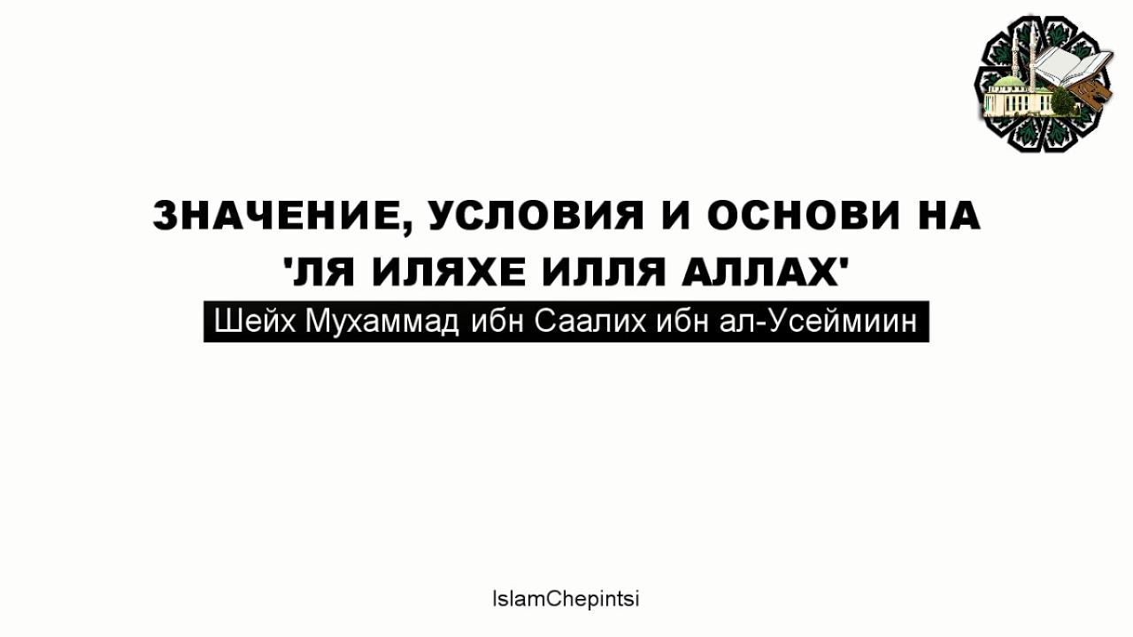 Значение, условия и основи на 'Ля Иляхе Илля Аллах' - - Шейх Мухаммад ибн Саалих ибн ал-Усеймиин