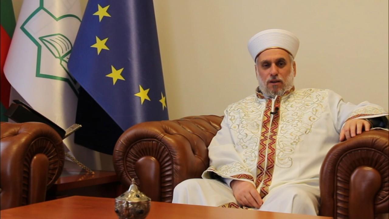 Изявление на главния мюфтия по случай настъпването на  трите свещени месеца